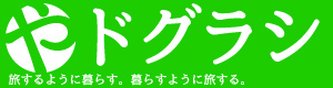ヤドグラシ(ゲストハウスのフリーアコモデーション・フリアコ紹介サイト)