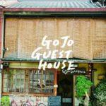 |京都|ゲストハウス|京都でヘルパー生活