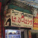 |その他|ゲストハウス|海外生活してみませんか?ハノイで日本人宿を一緒に創りましょう!