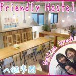|大阪|ゲストハウス|うれしい個室♪ 【住込み夜勤スタッフ(USJ至近)】家賃不要で国内留学してみませんか?