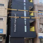 |大阪|ホステル|オープンしたばかりのゲストハウスで一緒に働きましょう!