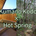|その他|ゲストハウス|温泉、自然、山好き歓迎♪ 田舎で住込みしながら国内留学してみませんか?【熊野古道(湯峰温泉)】