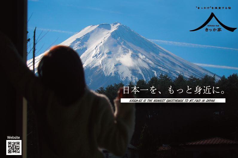 |山梨|ゲストハウス||山梨|新宿から90分。片道1750円。日本一富士山に近いゲストハウスで働きませんか?