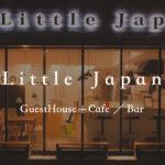 |東京|ゲストハウス|〜帰るときには友達で〜 ゲストハウス「Little Japan」、キッチン,オペレーションスタッフ募集