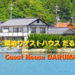 |島根|ゲストハウス|日本海に浮かぶ絶景の孤島 国立公園 隠岐西ノ島で一緒に楽しくエキサイトな時間を過ごしましょう!