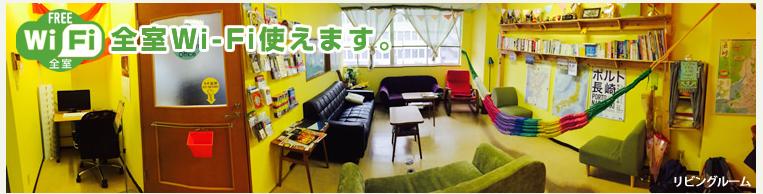 |長崎|ゲストハウス|住み込みヘルパー募集!