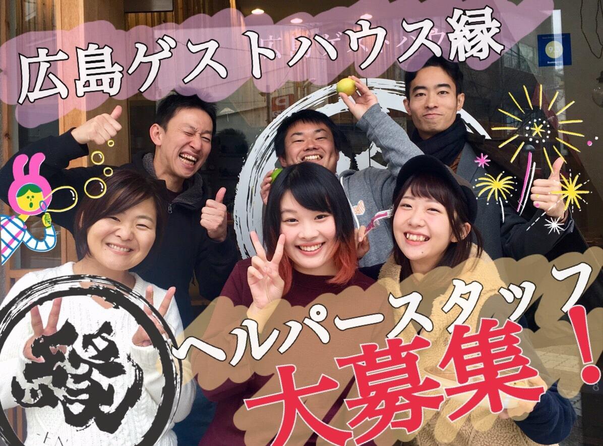|広島|ゲストハウス|広島で最も盛り上がっている商店街にあるゲストハウスでのヘルパースタッフ大募集!!