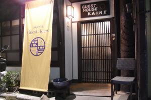 |福岡|ゲストハウス|長期☆住み込み宿直スタッフ募集☆2019年4月~