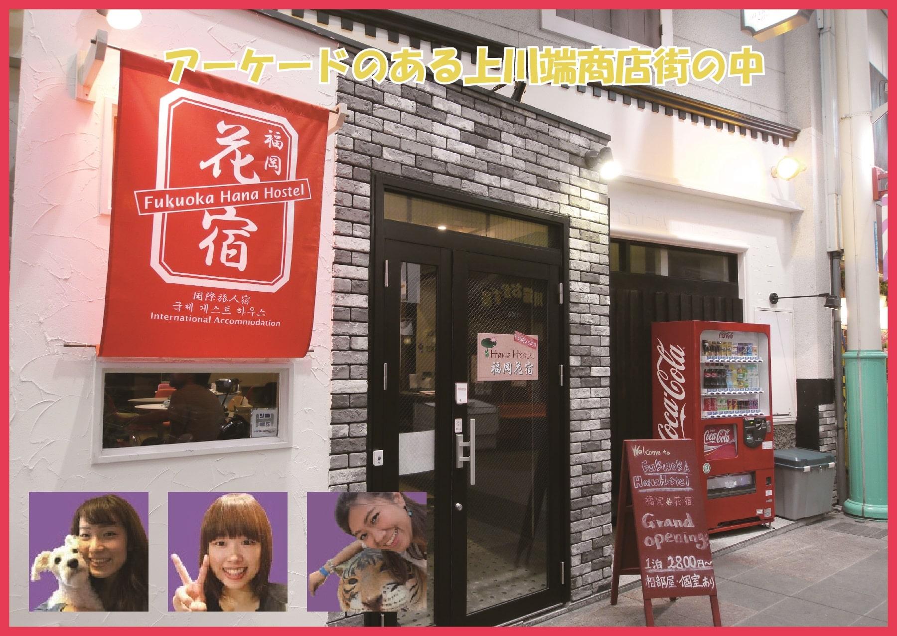 |福岡|ゲストハウス|【食事補助1万円/月】インターナショナルな環境だから国内で留学体験♪ 中洲至近で日中の仕事も見つけやすい!