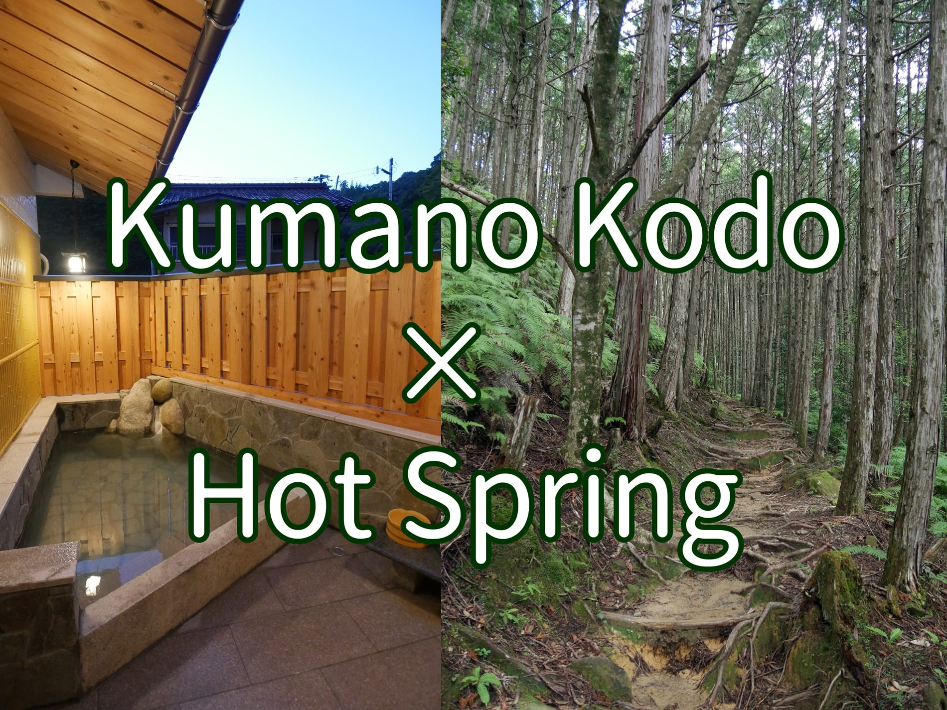 |和歌山|ゲストハウス|温泉、自然、山好き歓迎♪ 田舎で住込みしながら国内留学してみませんか?【熊野古道(湯峰温泉)】