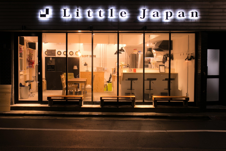 |東京|ゲストハウス|常連さんの多いゲストハウスで一緒により良いゲストハウスを作っていきましょう!