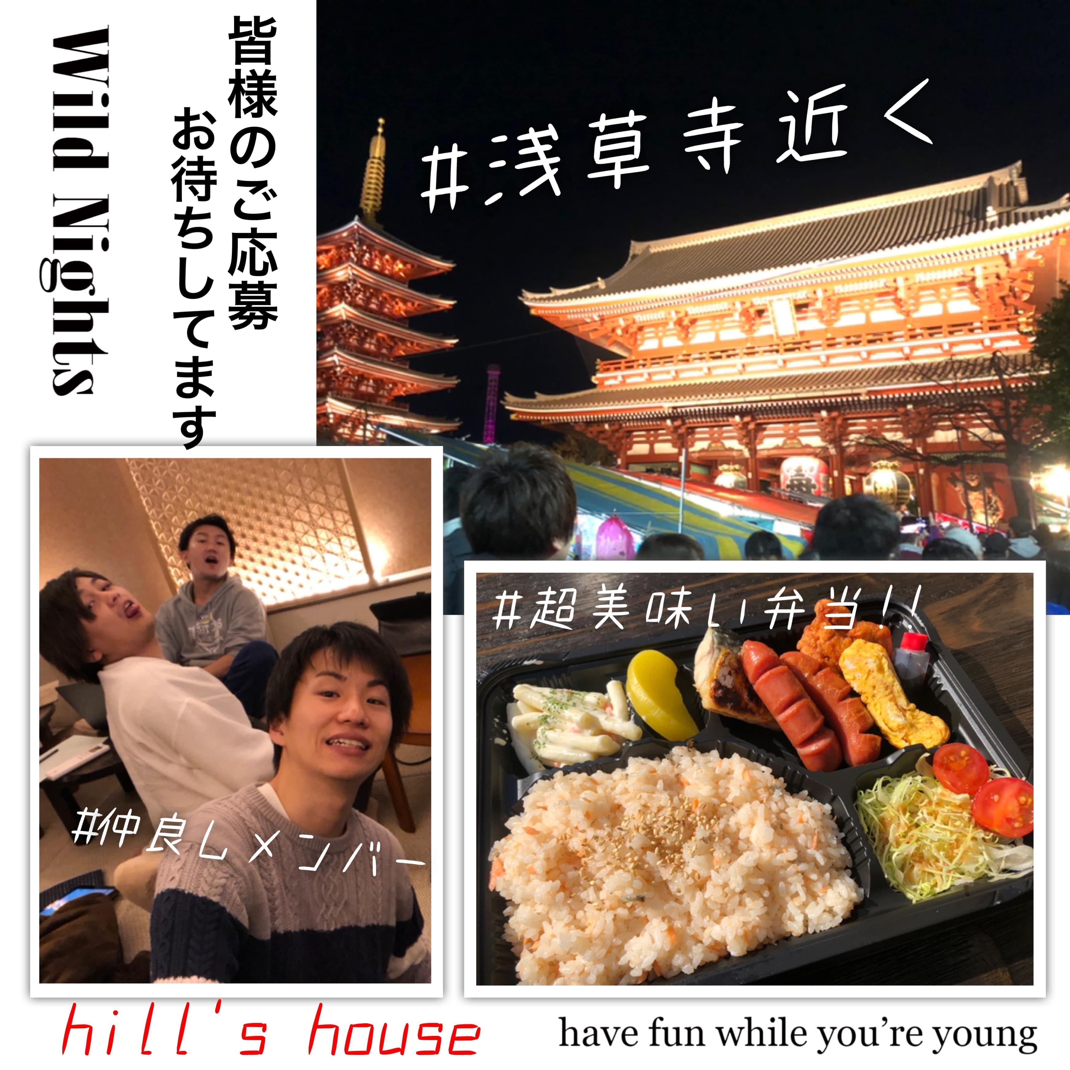 |東京|旅館|初めての方歓迎!!【衣食住】の【食】と【住】が完備されたフリアコになりませんか?あなたのご応募お待ちしてます